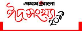 prothom alo eid